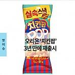 오)치킨팝[닭강정맛]