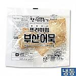 한품-프리미엄부산어묵50g