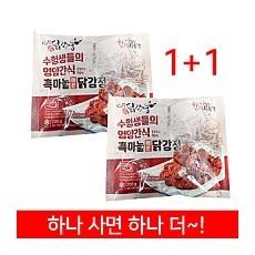 (행사1+1)한품-탁사정닭강정(순한맛)200g
